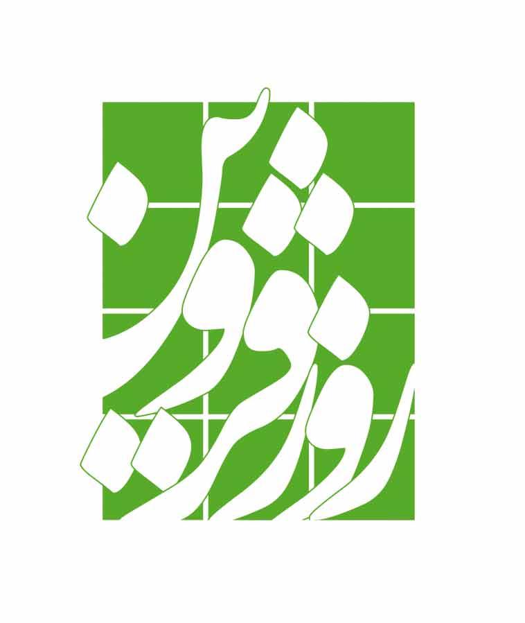 نگارستان - لوگوی روز قزوین